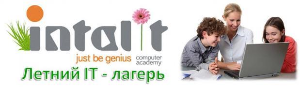 Літо для школярів (4-11 клас) буде цікавим в Комп'ютерній