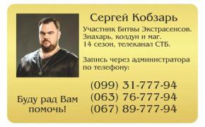 Магическая помощь в Чернигове: приворот по фото, вернуть мужа. Д