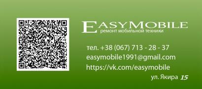 Майстерня з ремонту мобільних пристроїв EasyMobile