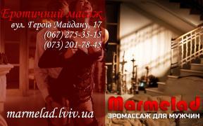 Marmelad - эромассаж для чоловіків у Львові