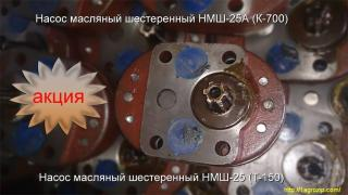 Масляний шестерневий насос НМШ-25 (25А)