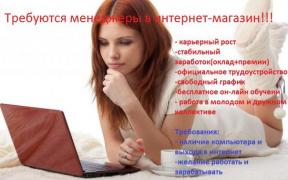 Менеджер/Адміністратор інтернет-магазину