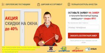 Металопластикові вікна. Харків