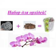 Набір для орхідей