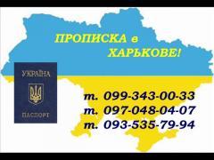 Надам допомогу у прописці громадянам України та іноземцям