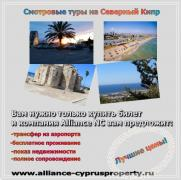 Northern Cyprus - best prices