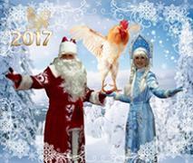 Новорічні вітання від Діда Мороза та Снігуроньки