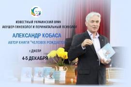 Олександр Кобаса в Дніпрі. Семінар 5 грудня