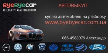 Оперативний викуп авто в Харкові
