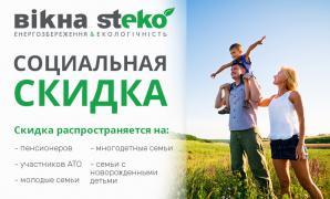 Отримайте Соціальну знижку при покупці вікон Steko