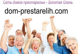 Пансіонати для літніх Золота Осінь Україна