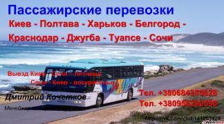 Пасажирські перевезення по території України і через РФ