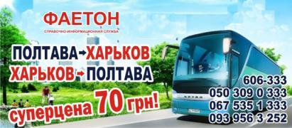 Пасажирські перевезення по Україні