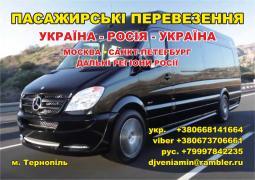 Пассажирські перевезення Україна-Росія (Москва, С.Петербург)