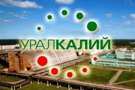 ПАТ «Уралкалий» (Пермський край) продає неліквіди в асортименті