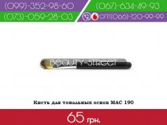 Пензель для тональних основ MAC 190
