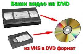 перезапис відео з касет на dvd диски р Миколаїв
