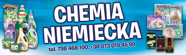 Побутова хімія з ЄС