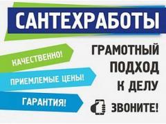 Послуги сантехніка + зварювальні роботи