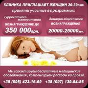 Потрібні донори яйцеклітин та сурогатні мами