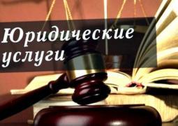 Повний спектр юридичних послуг в Києві