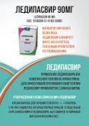 препарати для лікування гепатиту