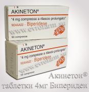 Продам Акинетон таблетки в Україні