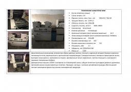 Продаж друкованої машини RYOBI 3302 M