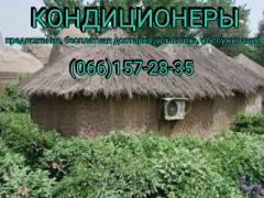 Продаж та монтаж кондиціонерів. Новомосковськ