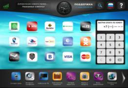 Програмне забезпечення платіжних терміналів нового покоління