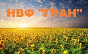 Пропонуємо придбати насіння соняшнику