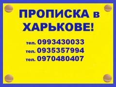 Прописка (реєстрація місця проживання) у Харкові