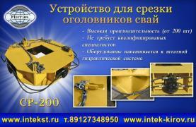 Пристрій для зрізання паль