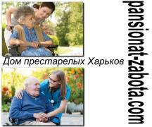 Приватний пансіонат для літніх людей