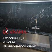 Quartz countertops and quartz panels