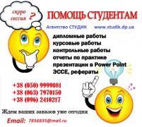 Реферати, есе Київ
