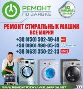 Ремонт автоматичних пральних машинок в Харкові