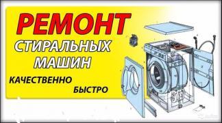 Ремонт пральних машинок Київ