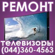 ремонт телевізорів на дому