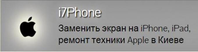 Ремонт всіх моделей iPhone