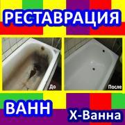 Реставрація ванн по всій Україні від 800 гривень