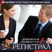 Реєстрація ТОВ в Києві, терміново