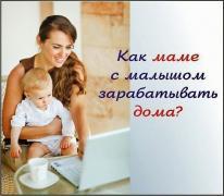 Робота для матусь