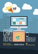 Сайт під ключ: створення і програмування