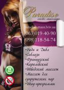 Салон масажу у Львові