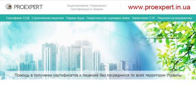 Сертифікат оцінювача в Україні, сертифікат СОД отримати