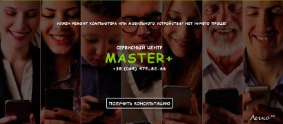 Сервісний центр по ремонту мобільної техніки MASTER+