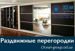 Шафи купе під замовлення від компанії Ocean Group