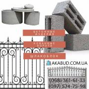 Шлакоблок, бетонні кільця, поліфасад від виробника