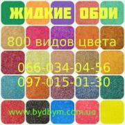 Шпалери рідкі для стін в Україні – понад 800 кольорів